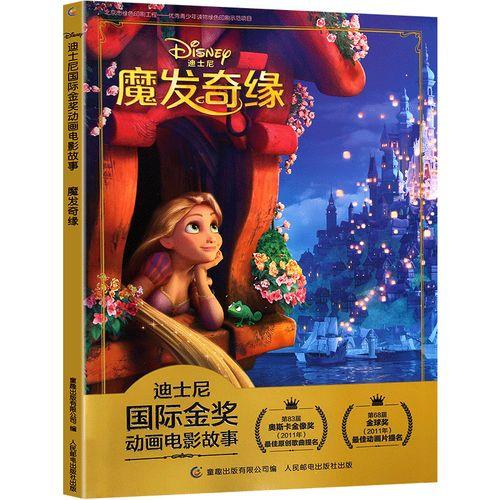 迪士尼国际金奖动画电影故事 魔法奇缘 -岁儿童拼音绘本子阅读睡前