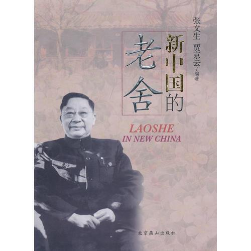 【新华书店 品质无忧】新中国的老舍贾京生  编;张文生燕山出版社