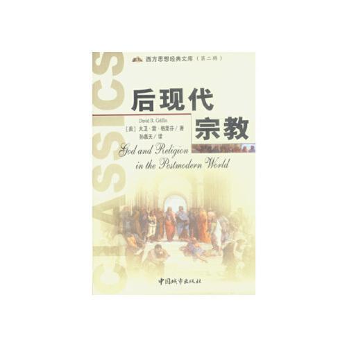 后现代宗教[美] 大卫·雷·格进而芬,孙慕天9787507414820中国城市