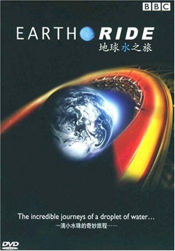 地球水之旅 dvd(英国广播公司经典记录片)bbc
