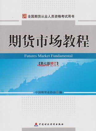 期货市场教程 中国期货业协会 中国财政经济出版社