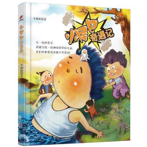 能让爸爸一路大笑着陪孩子读完的奇葩故事书 5-12岁儿童幻想小说儿童