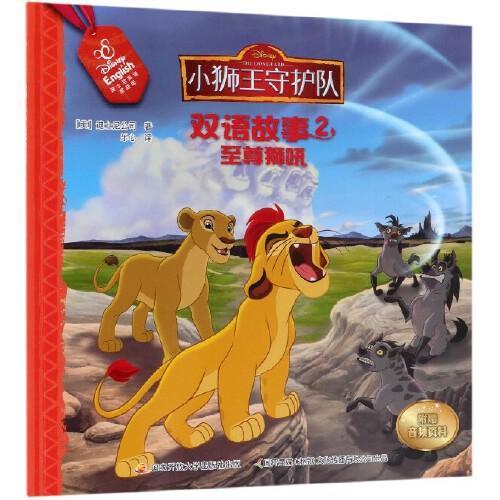 至尊狮吼/小狮王守护队双语故事