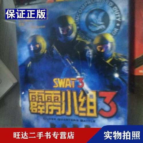 【二手9成新】霹雳小组3致命距离一张游戏盘一本手册