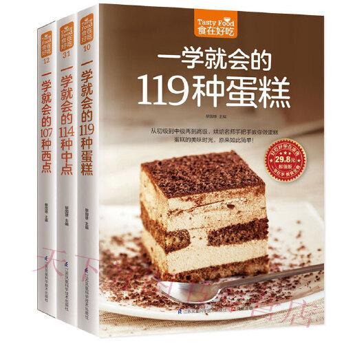 西点(版)+一学就会的114种中点+一学就会的119种蛋糕 甜点西点烘焙书
