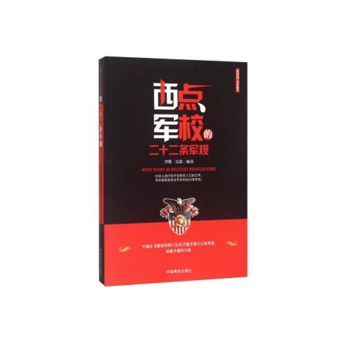 西点军校的二十二条军规【正版图书,达额立减】