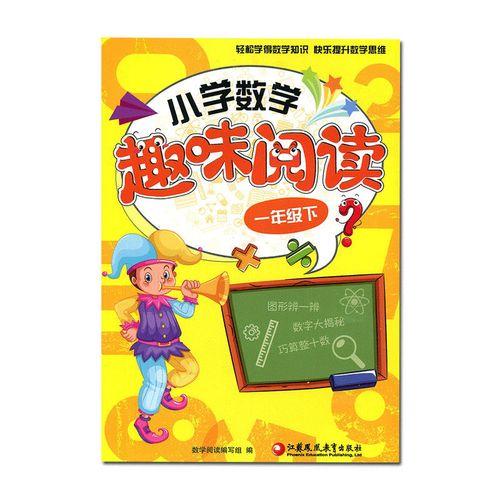 小学数学趣味阅读一二三四五六年级上下册智力开发逻辑思维训练书 一