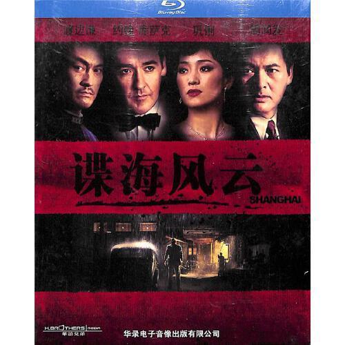 谍海风云-蓝光影碟dvd( 货号:22661000340)
