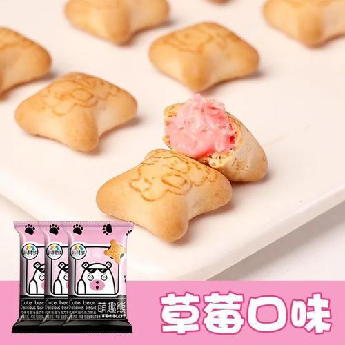萌趣熊饼干夹心巧克力草莓味小熊饼干网红零食买40包