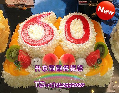 双层数字祝寿桃蛋糕【大寿】丹东本地订好利来生日