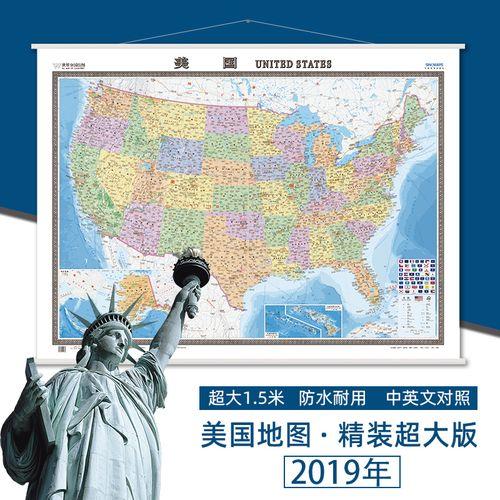 【挂墙专用】2019年新版世界分国挂图 美国 united states 地图 1.