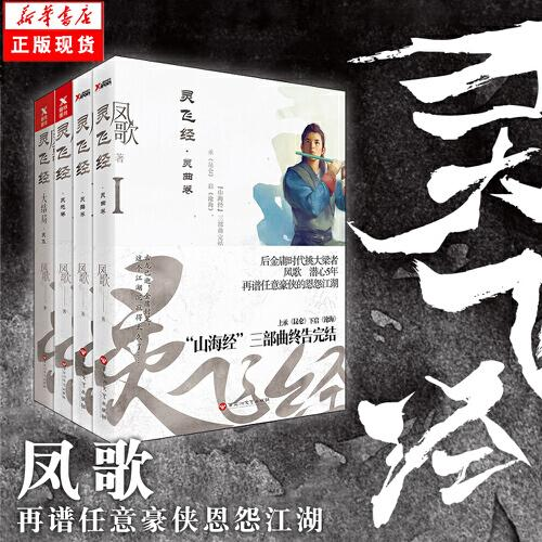 凤歌山海经系列完结之作 青春文学长篇古风玄幻新武侠小说 昆仑沧海