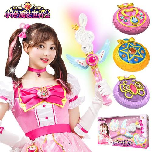 小伶玩具魔法世界2公主变身器小玲旋转魔法棒之心第二