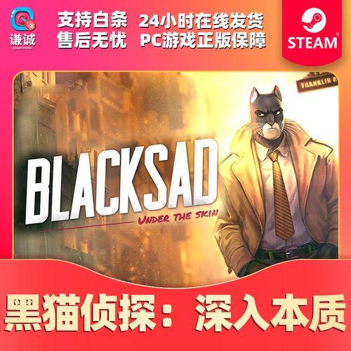 pc中文steam黑猫侦探深入本质 blacksad  国区激活码