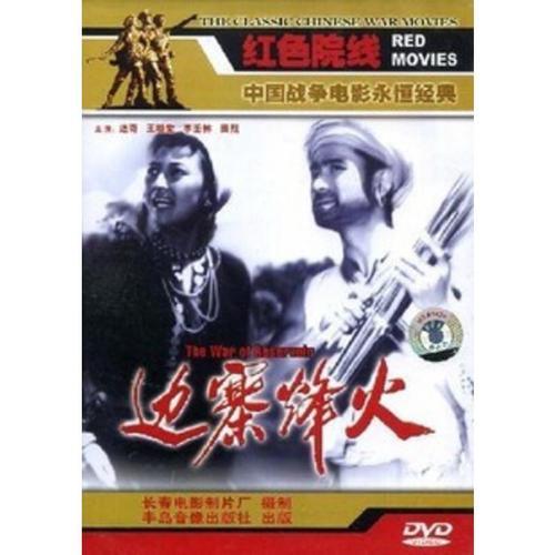 正版经典老电影【边寨烽火】盒装dvd(达奇 王晓棠