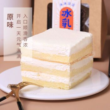 冰乳酪蛋糕 盒子奶油蛋糕烘焙慕斯蛋糕甜品网红小吃现