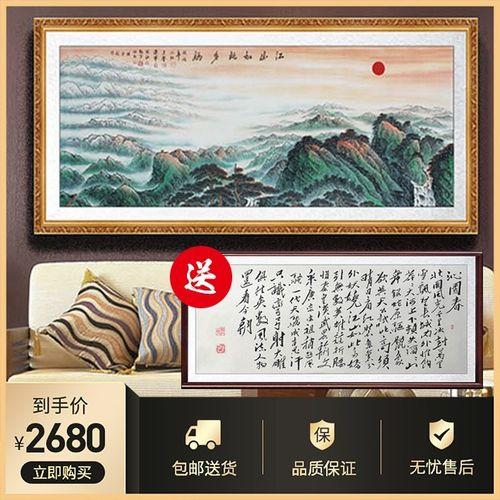 新中式 客厅 办公室国画山水画图风景画江山如此多娇字画挂画