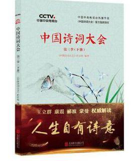 中国诗词大会-第三季(下册)