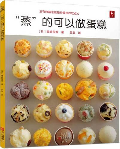 蒸 的可以做蛋糕 森崎茧香(著)苏菲(译) 青岛出版社