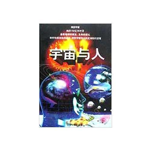 宇宙与人忻迎一中国电影出版社9787106016654【正版书籍,可开】