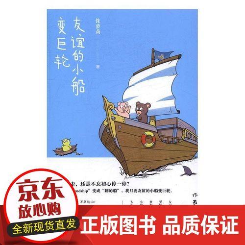 现货 友谊的小船变巨轮 侏萝莉 作家出版社 9787506391351 散文集中国