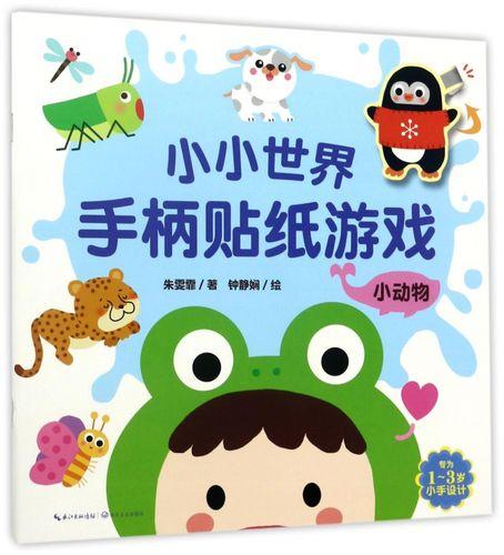 小动物/小小世界手柄贴纸游戏