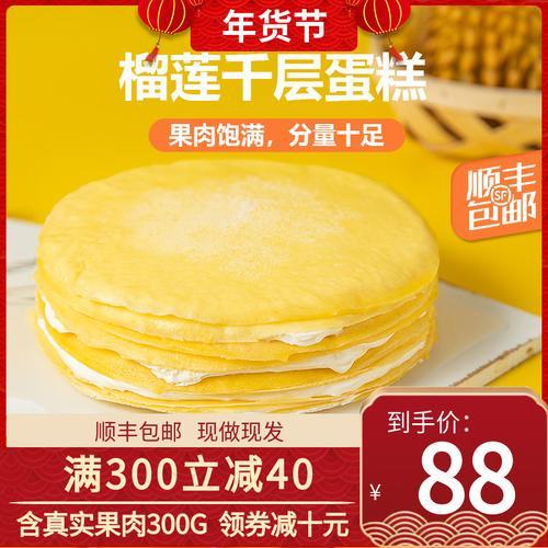 比格维尔榴莲千层蛋糕6寸生日蛋糕网红盒子甜品慕斯