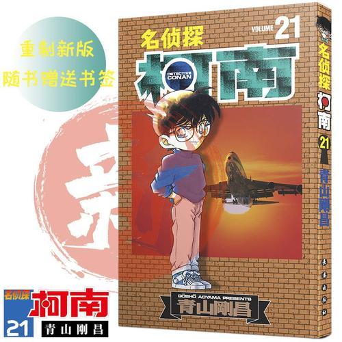 正版新书【精美书签】重制新版名侦探柯南漫画21卷第21册简体中文版