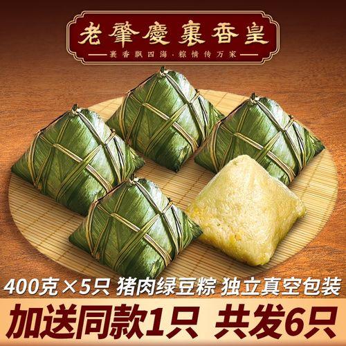裹香皇传统裹蒸粽老肇庆特产广东超大农家手工鲜肉粽子400克*5只