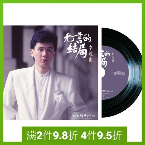 正版全新 李茂山 无言的结局lp黑胶唱片12寸大碟太平洋影音出品
