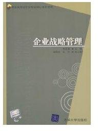 【二手99成新】企业战略管理(高职高专经管类专业核心课程教材) 正版