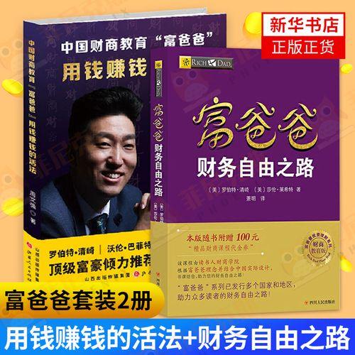 【套装2册】用钱赚钱的活法+富爸爸财务自由之路 用钱