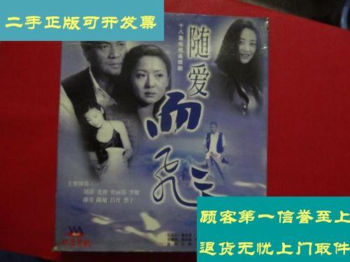 【二手9成新】《随爱而飞》vcd 18集电视连续剧-18碟vcd-刘蓓 尤勇