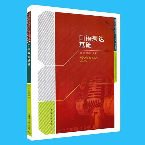 正版 口语表达基础 常江杨奇光著 播音主持艺术专业规划教材 青少年