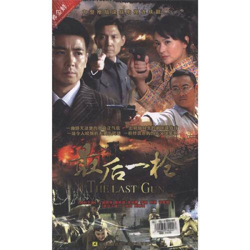 最后一枪(12碟装)dvd( 货号:788477842)