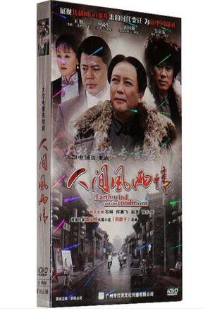 正版 人间风雨情 经济版 盒装7dvd 唐国强 何政军