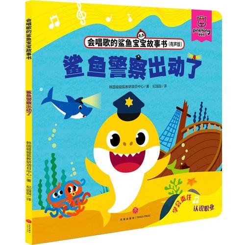 的鲨鱼宝宝故事书漫画书 卡通书 儿童书籍 韩国碰碰狐教研项目中心