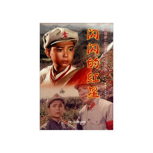 中国梦·红色经典电影阅读:闪闪的红星