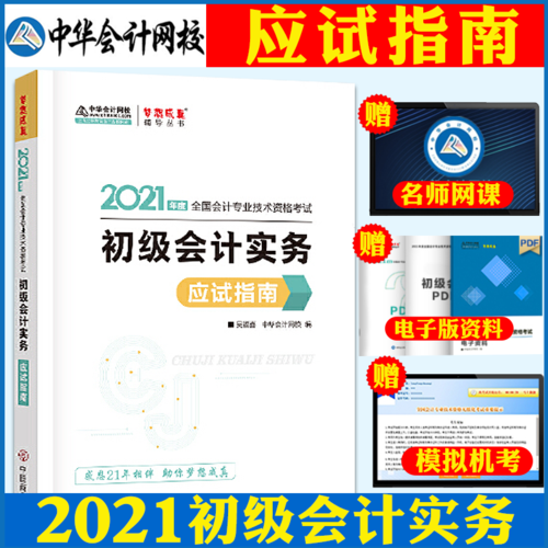 中华会计网校2021初级会计实务应试指南 2021年初级会计师职称考试