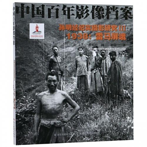 孙明经纪实摄影研究(Ⅲ1938雷马屏峨中国百年影像档案)