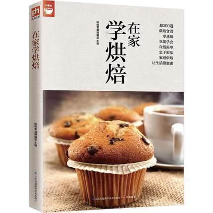 在家学烘焙200种方法技巧从零开始学饼干点心烹饪美食甜品蛋糕面包