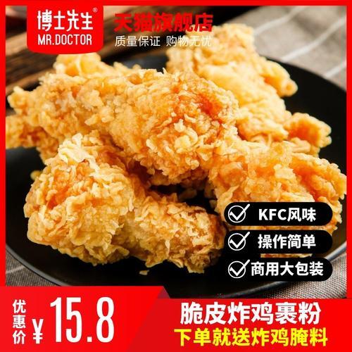 炸鸡裹粉商用油炸酥脆炸鸡翅鸡腿 鸡排汉堡鸡米花脆皮