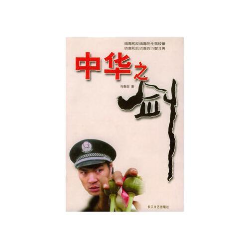 中华之剑马鲁剑9787535428202长江文艺出版社