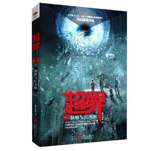 狼蛛与红火蚁赫尔墨斯联合出版公司9787559600974 科学幻想小说