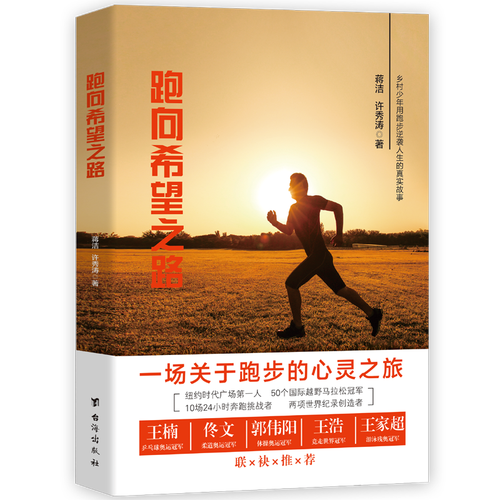 正版 跑向希望之路 蒋洁 许秀涛 著 国际越野 世界纪录 马拉松 用跑步