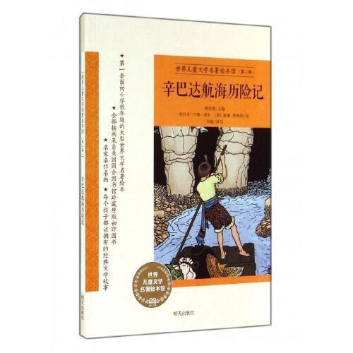 辛巴达航海历险记 南来寒 编,刘瑜 译,[英]威廉·斯特朗 绘 明天出版