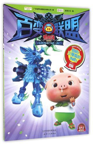 猪猪侠百变联盟(vol.6危机三尾狐的伪装)