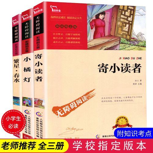 渐佳图书冰心儿童文学全集作品三部曲书籍全套3册小桔灯 繁星春水 寄