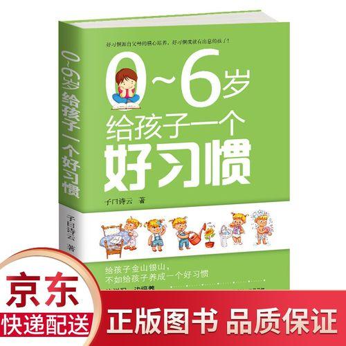 正版 0~6岁给孩子一个好习惯 如何让孩子养成好习惯