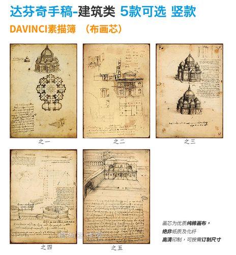 达芬奇手稿-建筑 davinci素描簿 布画芯 意大利文艺复兴 居家竖款